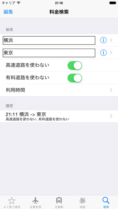 Taxi fare guide of Japan iPhone Screenshot 5