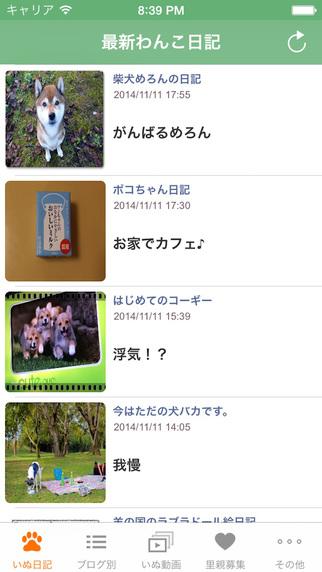 日刊いぬ新聞 - Dog Blog Reader for Japanese Dogs Lover