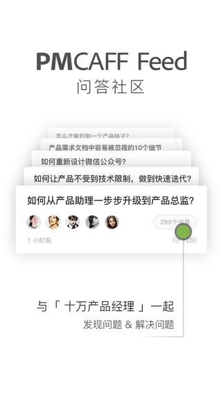 PMCAFF-中国互联网产品经理第一社区