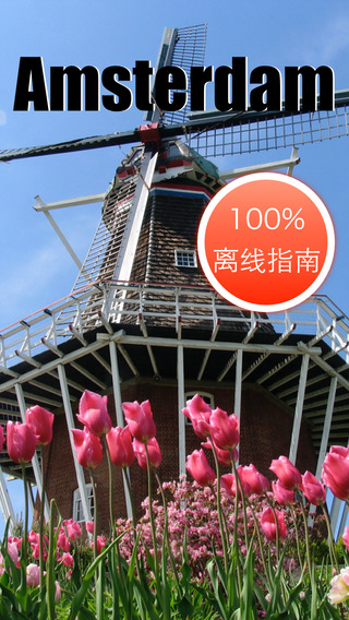 阿姆斯特丹离线地图地铁旅游交通指南 Holland Amsterdam travel guide a