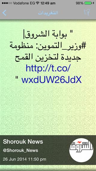 社交必備免費app推薦|TweetIn راديو - The Twitter Reader線上免付費app下載|3C達人阿輝的APP