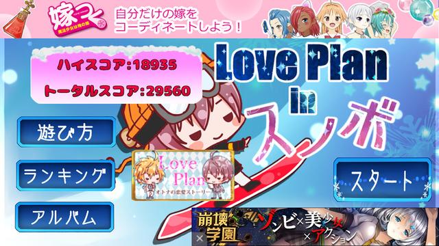 玩免費遊戲APP|下載LovePlan in スノボ app不用錢|硬是要APP
