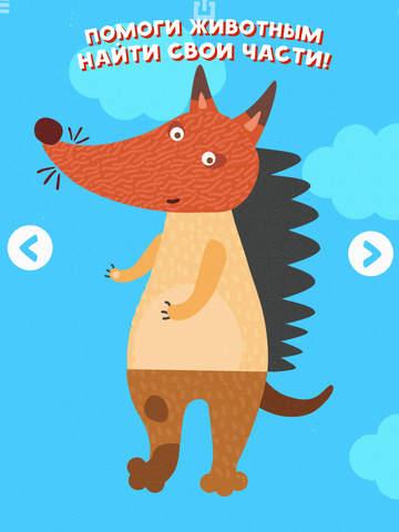 Путаница – собери милую зверушку. Красивая развивающая игра для малышей и их родителей