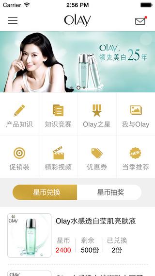 免費下載商業APP|Olay Star app開箱文|APP開箱王