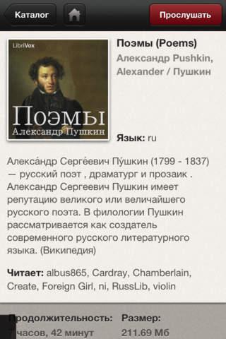 Audiobooks HQ audio books screenshot 2