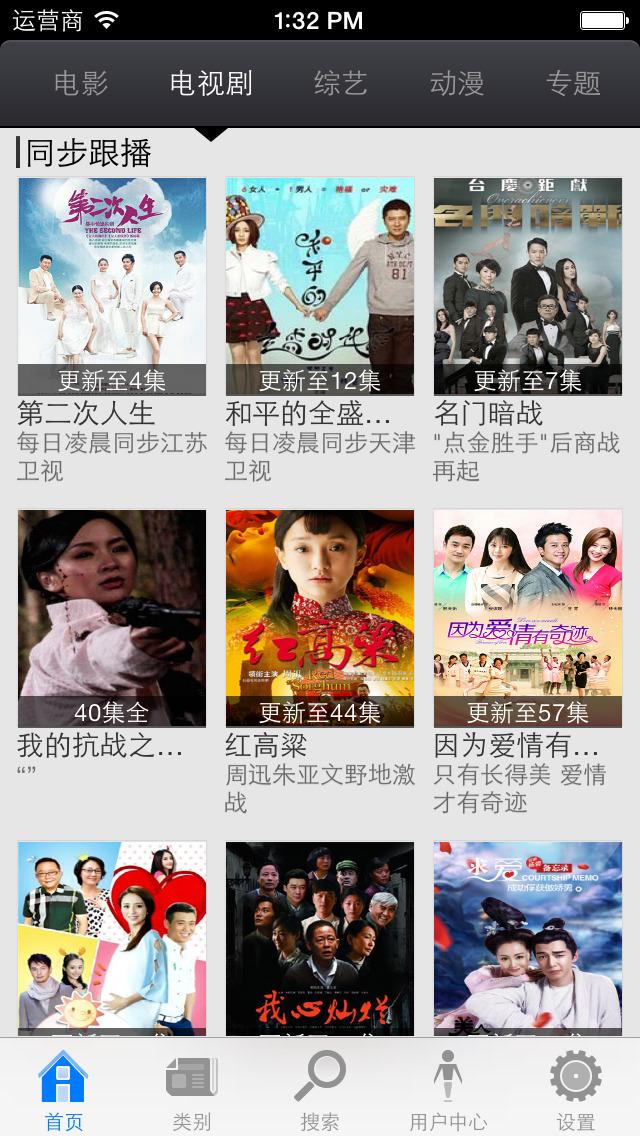 都看影视-最新电影电视剧动漫综艺新闻音乐下载播放器