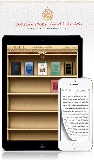 Uofislam Books - مكتبة الجامعة الإسلامية