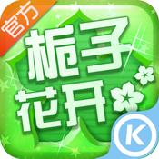 网络手游 – 栀子花开2015 [iOS]
