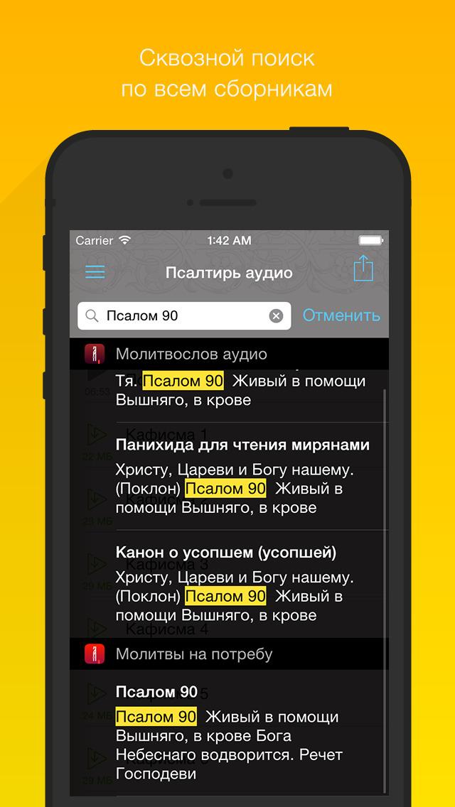 Псалтирь аудио — православный сборник молитв. Полный Скриншоты6