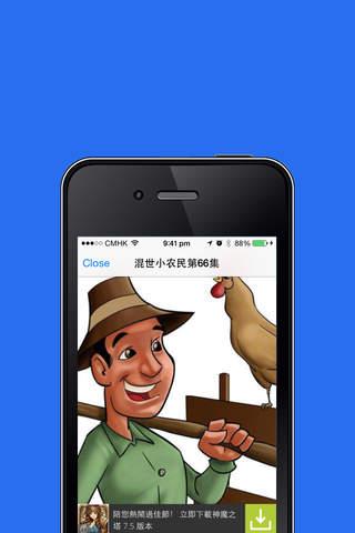 网络小说精选之混世小农民100集 免费在线听小说