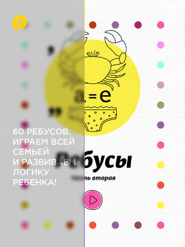 Mini-U: Ребусы - 2. Классические задания с буквами и картинками