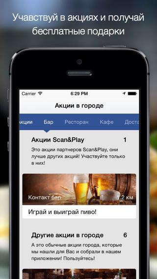 Scan Play - все акции и скидки твоего города в одном приложении
