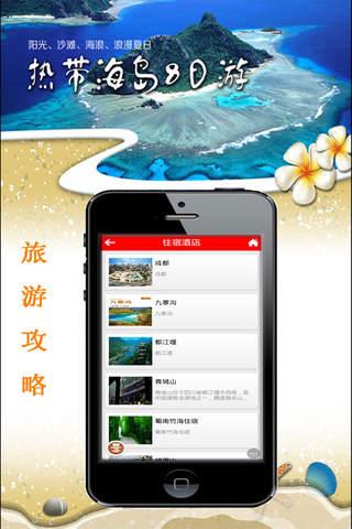 旅游攻略客户端 screenshot 3
