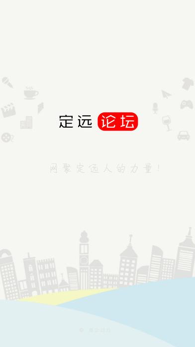 download 定远论坛 apps 0