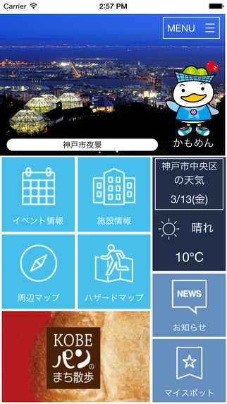 【免費交通運輸App】KOBE Kamomen navi-APP點子