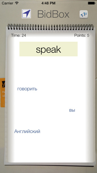 BidBox Vocabulary Trainer: English - Russian iPhone Screenshot 2