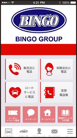 BINGOグループ