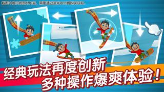 【经典跑酷神作】滑雪大冒险2 - 3D多人对战酷跑