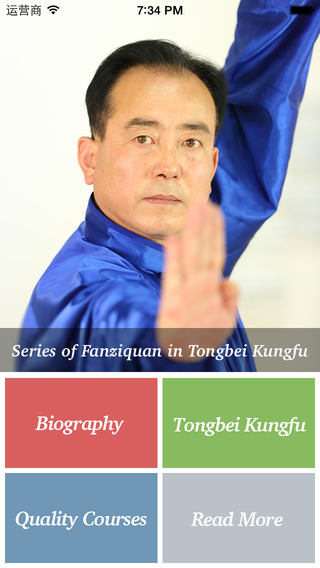 Series of Fanziquan in Tongbei Kungfu