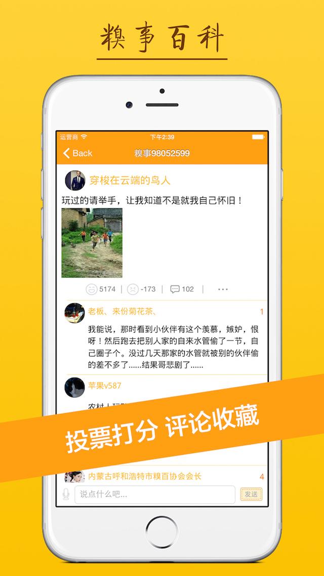 糗事百科成手机版aug