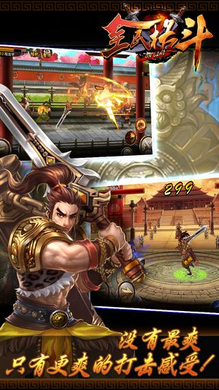 《全民格斗-中国风武侠横版传奇格斗手游 [iOS]》
