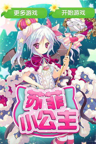 苏菲小公主-模拟换装,女生经典免费小游戏 screenshot 1