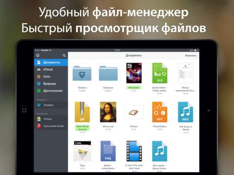 Documents 5 - Быстрый просмотрщик и мастер загрузок в одном приложении Screenshot