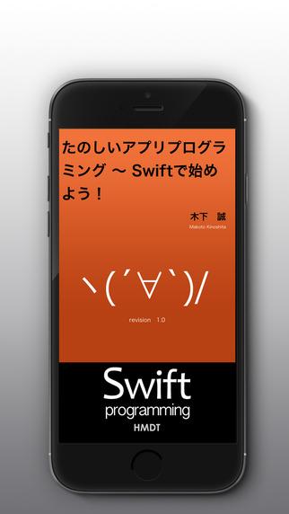 たのしいアプリプログラミング 〜 Swiftで始めよう![無料版]