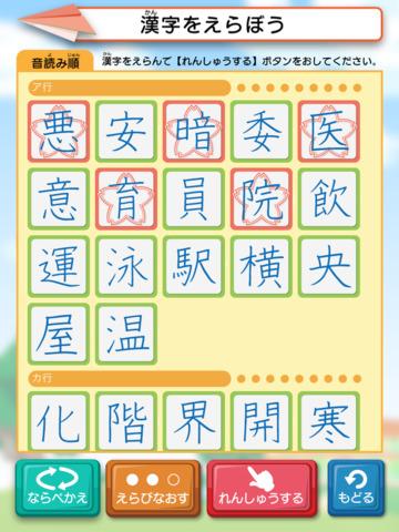 無料教育AppのSoragaki 3st|記事Game