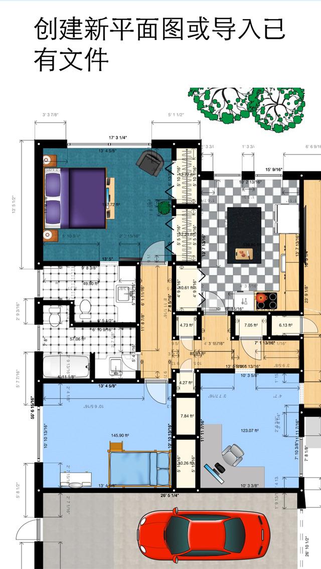建筑平面图 pro