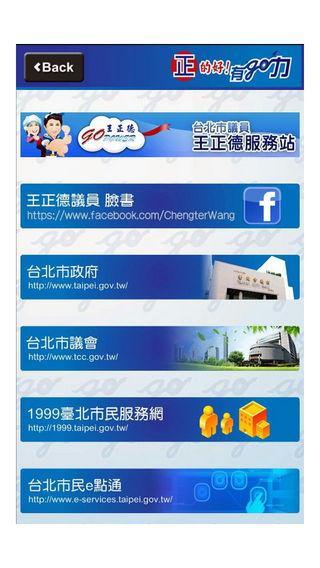 【免費生活App】王正德議員-APP點子