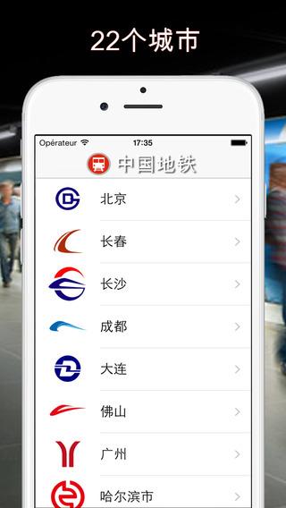 Metro CN offline display Beijing Guangzhou Shanghai Hong Kong subway maps