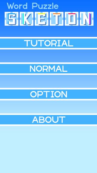玩免費遊戲APP|下載Word Puzzle SKETON Kana Version Lite app不用錢|硬是要APP