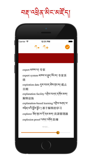 玩書籍App|Tibetan IT Dictionary免費|APP試玩