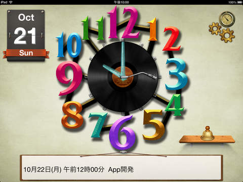 AntiqueClock1 for iPad(置き時計)