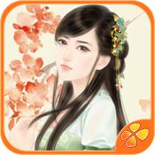 心跳回忆类 – 锦瑟 – 橙光游戏 [iOS]