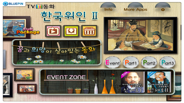 TV 한국위인 ⅠI