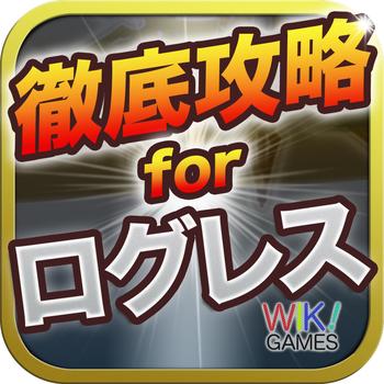 娱乐のWikiGames for 剣と魔法のログレス LOGO-記事Game