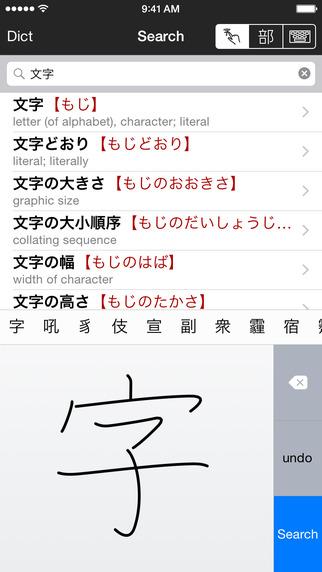 Midori Japanese Dictionary