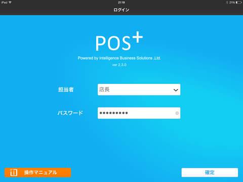POS+(ポスタス)POS