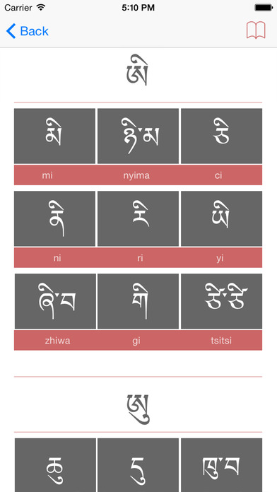 TibetanAlphabets iPhone Screenshot 3