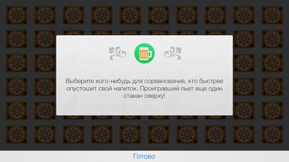 Screenshot 2 Настольные игры для вечеринок