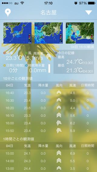 玩免費天氣APP|下載tenki.jp 天気・地震など無料の天気予報アプリ app不用錢|硬是要APP