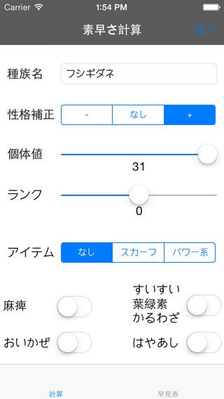無料娱乐AppのS計算 for ポケモン|記事Game