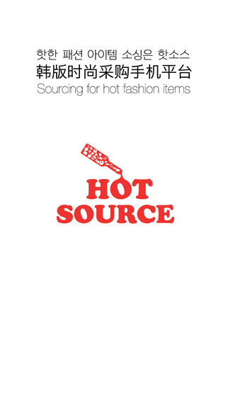 Hot Source 핫소스