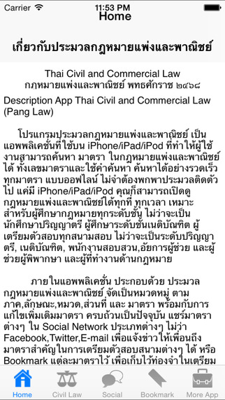 Thai Civil and Commercial Law
