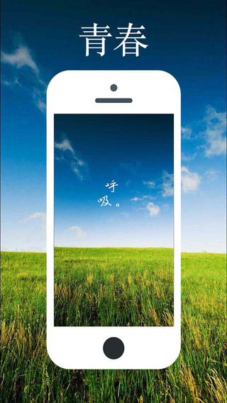 字拍 - 图片上最美的文字 攝影 App-愛順發玩APP