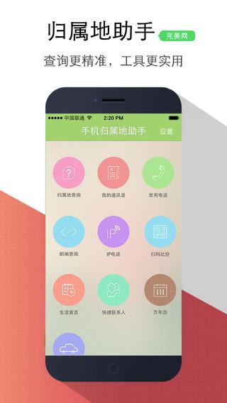 归属地助手 for iOS8