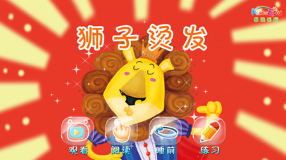 download 狮子烫发 -  故事儿歌巧识字系列早教应用 apps 3