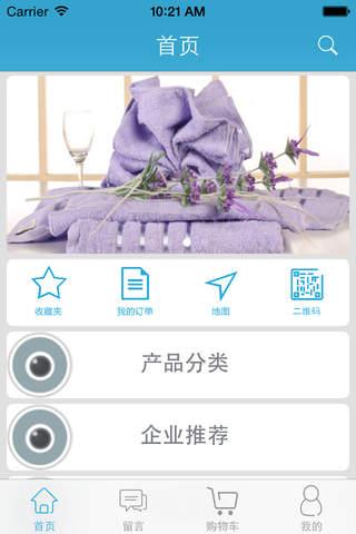 纺织配件商城 screenshot 2